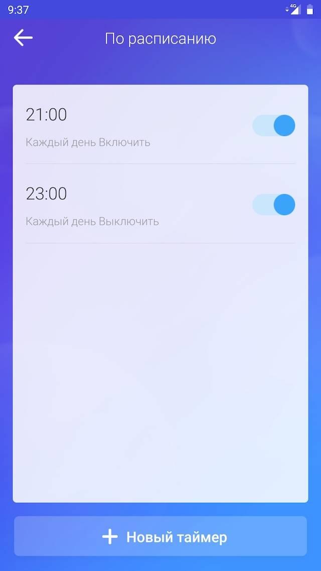Расписание на каждый день для света в детской: включить ночник в 9 вечера, а в 11 вечера автоматически выключить
