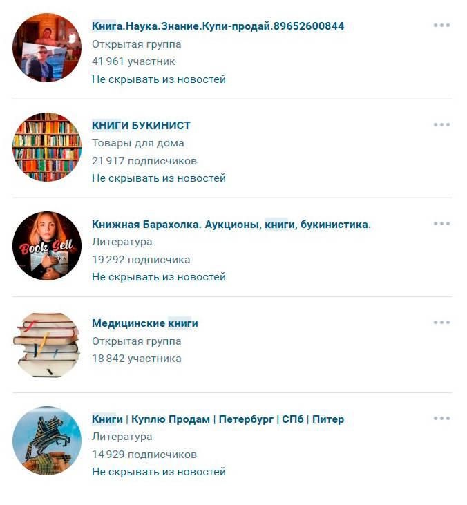 Группы во «Вконтакте», где я размещаю объявления о продаже книг