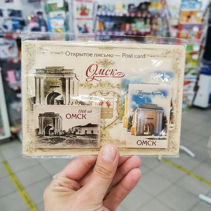 Открытка с магнитиками из Омска