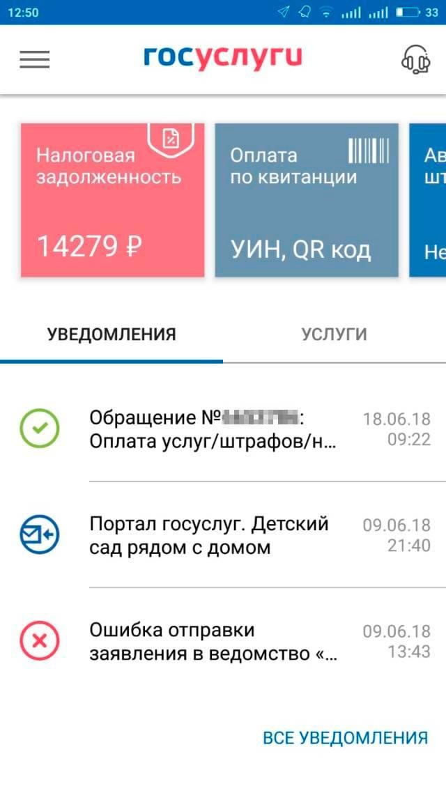 Так отображалась задолженность и информация о ней в мобильном приложении портала госуслуг