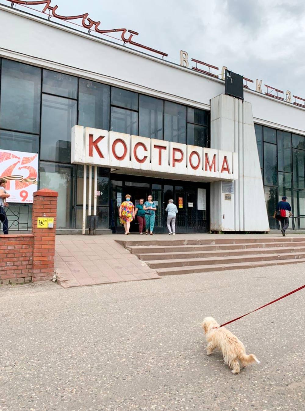 Фиба спешит наавтовокзал вКостроме, чтобы отправиться вПлес