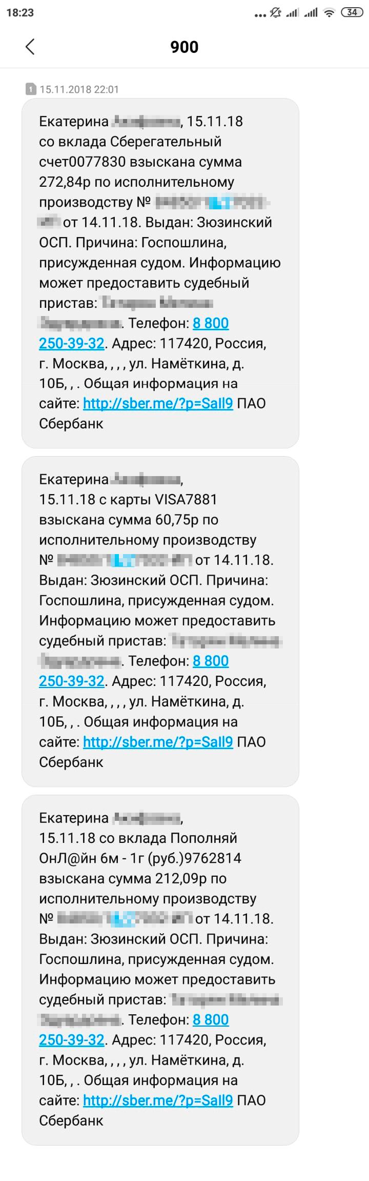 Сообщения о взыскании, которые я получила в ноябре. Всего списали 545,68<span class=ruble>Р</span>