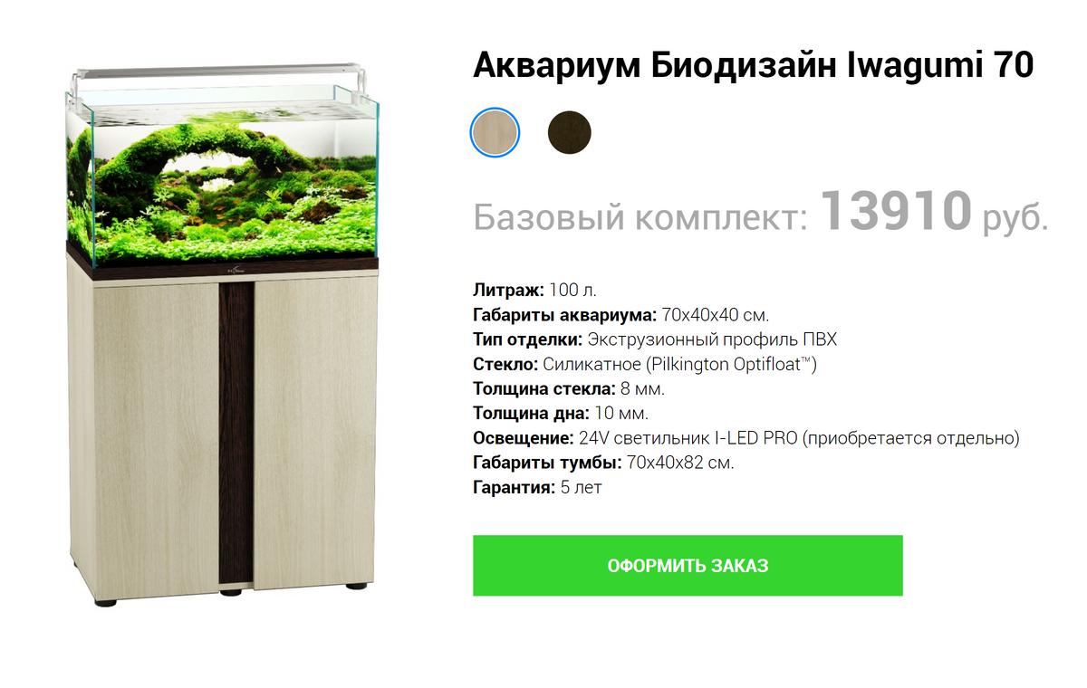 А аквариумы завода «Биодизайн» продаются безоборудования — даже светильник можно выбрать икупить отдельно. Источник: shop.biodes.ru