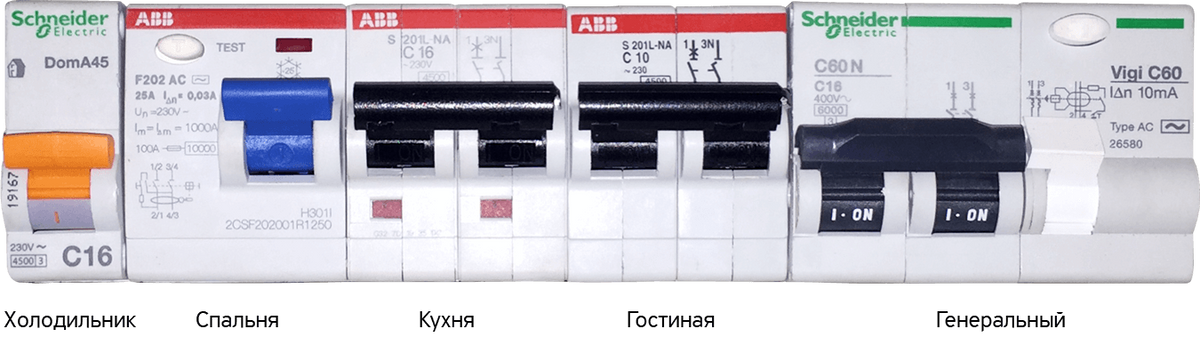 Щиток с отдельным автоматом для холодильника