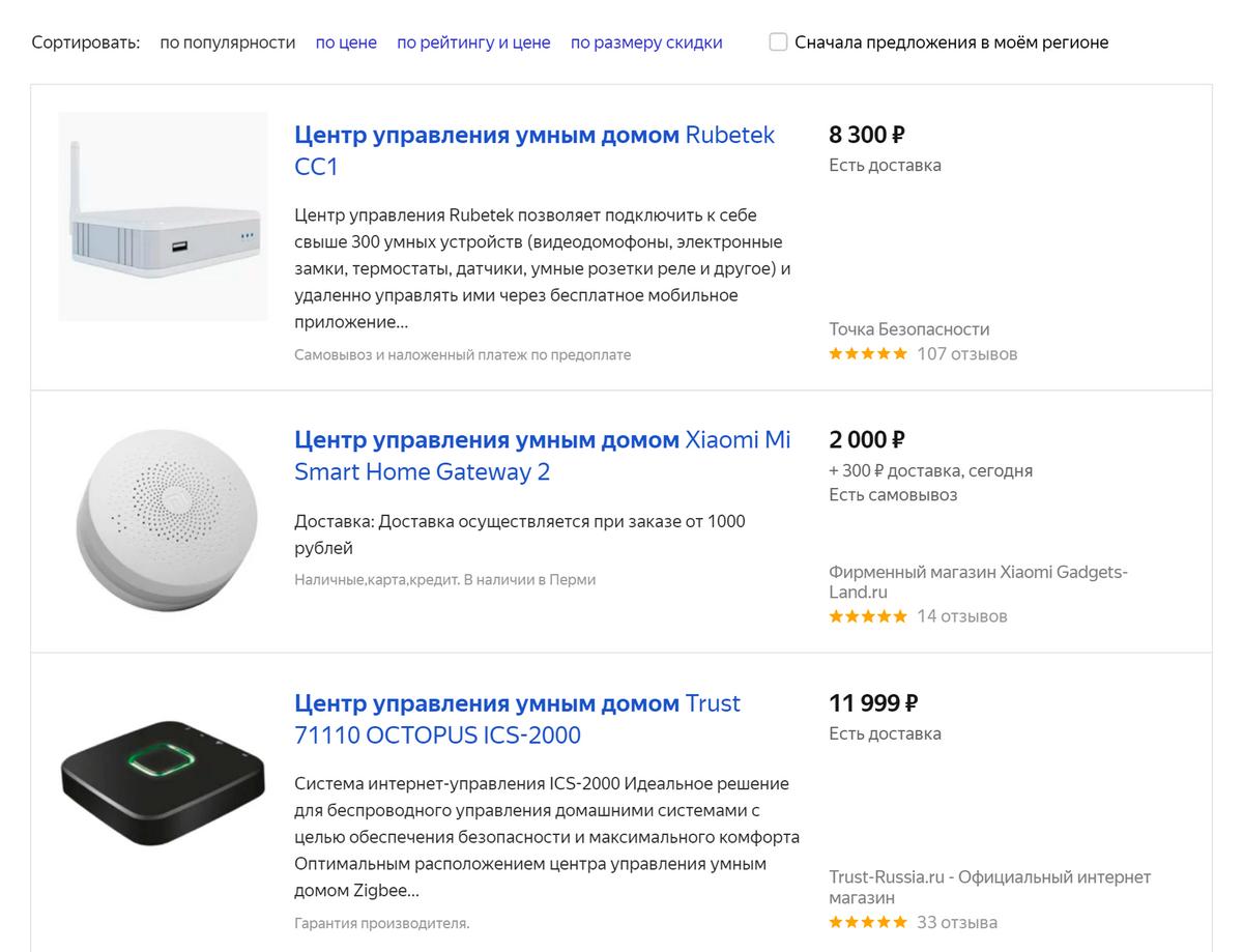 Центры управления умным домом на «Яндекс-маркете»