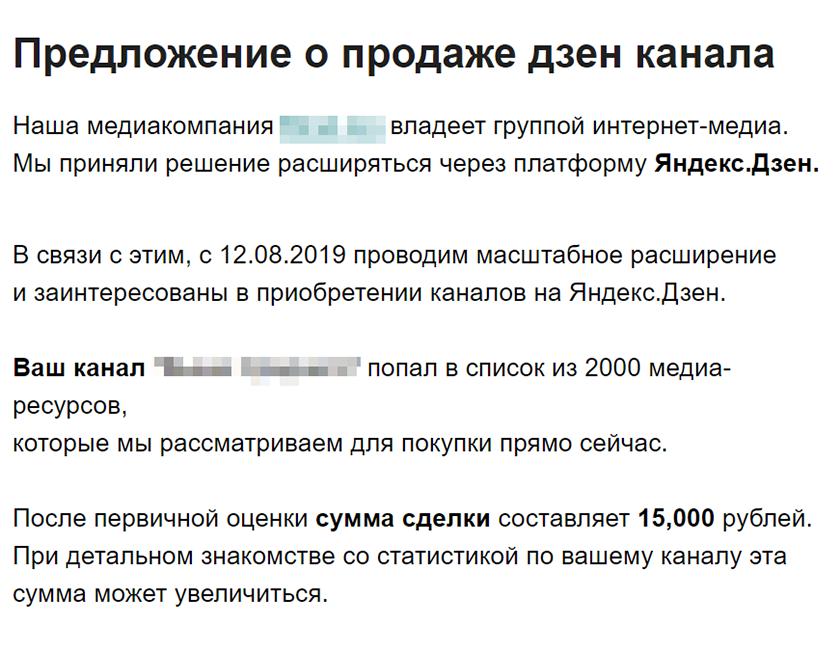 Мне несколько раз предлагали продать канал. Самая большая сумма — 15 000<span class=ruble>Р</span>. Я отказывался: те&nbsp;же деньги я легко зарабатывал за месяц монетизации