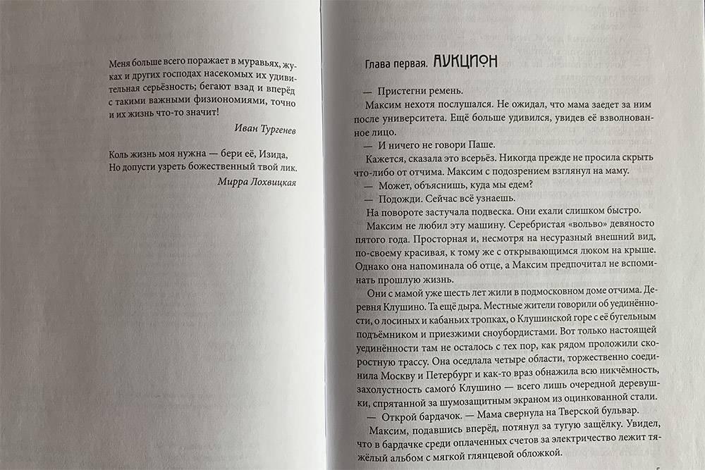 В книге «Город солнца» Евгения Рудашевского оформление такоеже, как длявзрослых читателей — небольшой шрифт и нет картинок