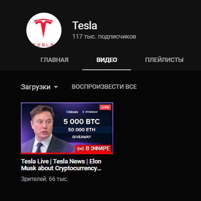 На канале только одно видео и 117 тысяч подписчиков. Это выглядит подозрительно