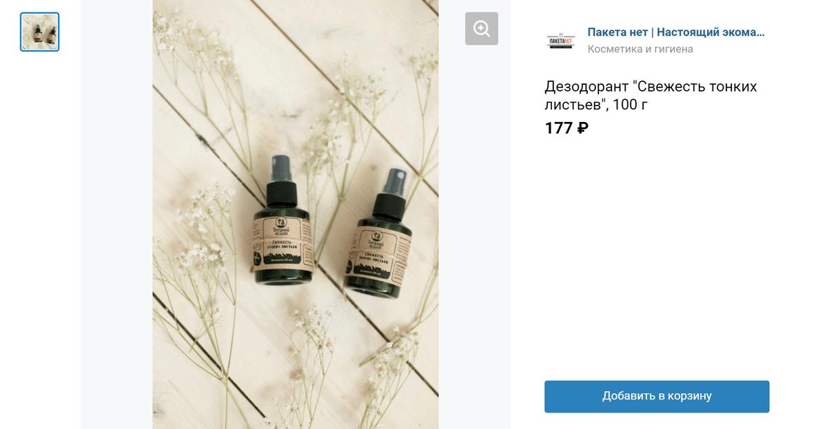 В упаковке дезодорант продается за 320<span class=ruble>Р</span> за 100 мл. Тара возвратная, за нее на следующую покупку сделают скидку 20<span class=ruble>Р</span>