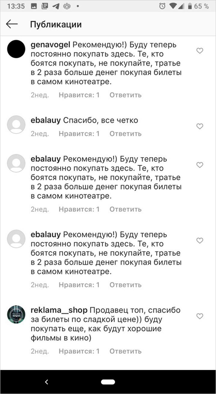 Илья, вы правы, отзывы у сервиса чудесные и однотипные. Некоторым так все нравится, что оставляют по три отзыва сразу. Но моего там не будет: забанили:(