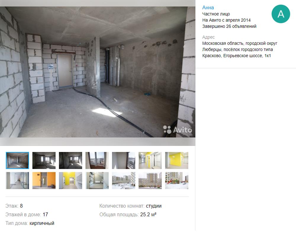 Мое объявление на «Авито», где я размещала фотографии квартиры, этажа и готового дома