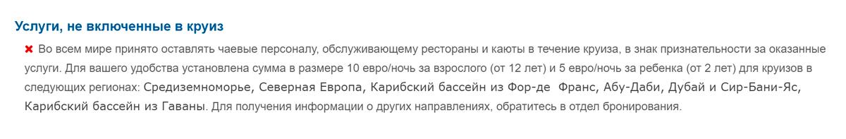Российские турагентства предупреждают, что в круизах принято оставлять чаевые. Но не везде пишут, что их автоматически снимают с карты во время поездки