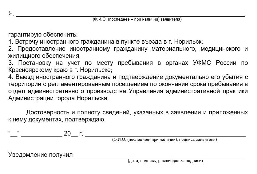 Часть заявления о приеме в Норильске иностранного гражданина