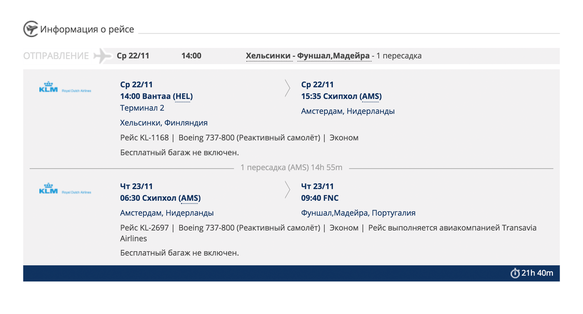 Авиабилеты мы купили с вылетом из Хельсинки и с пересадкой в Амстердаме. Для тех, кто живет в Петербурге, вылетать из Хельсинки дешевле