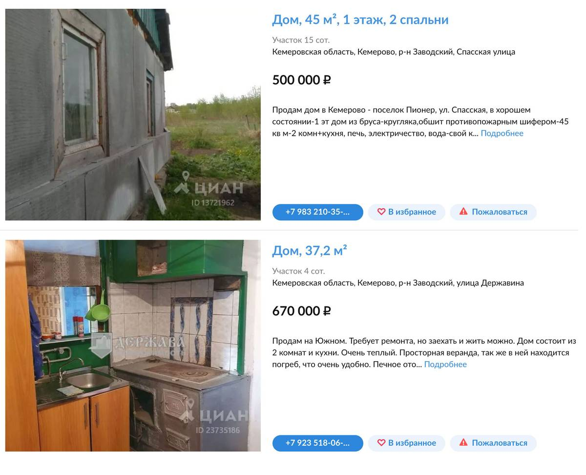 Объявления о продаже домов в Кемерове