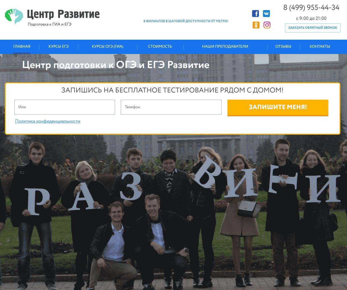 Сайт для центра «Развитие» сделали в 2017 году: razvitiecenter.ru