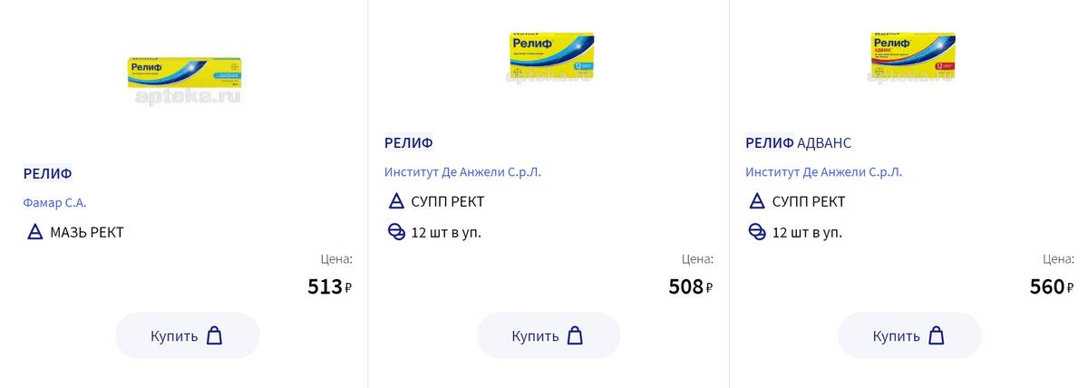 Обычный «Релиф» помогает прикровотечениях и внутреннем геморрое, а «Релиф Адванс» снимает боль. Источник: apteka.ru