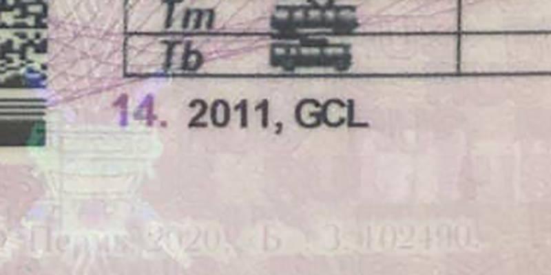 Отметка GCL в графе14 водительского удостоверения означает, что водитель может управлять автомобилем только в очках или контактных линзах. Отметка HA/CF будет означать, что нужен слуховой аппарат