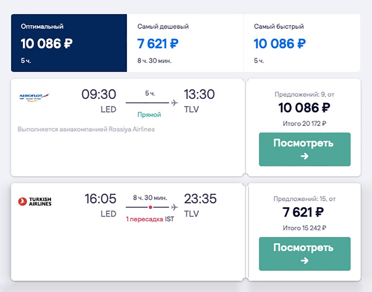 Два варианта улететь из Петербурга в Тель-Авив: прямым рейсом и с пересадкой в Стамбуле. Можно отправиться на бесплатную экскурсию по Стамбулу, а сэкономленные деньги потратить на сувениры