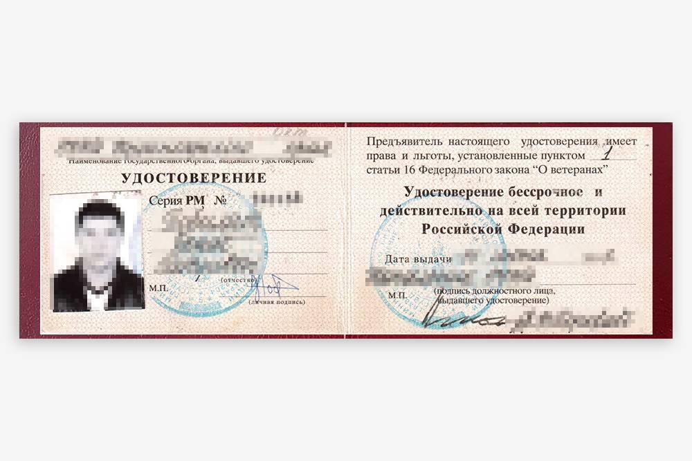 Разворот удостоверения