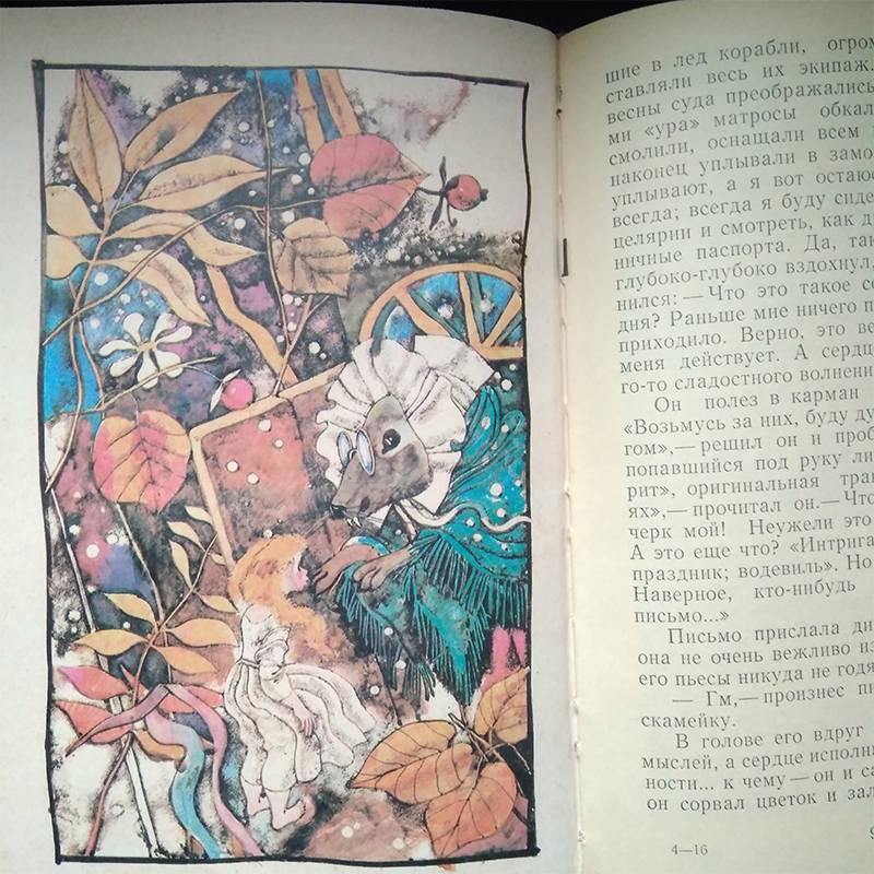 Люблю старые книги, сжелтыми страницами инеяркими красками