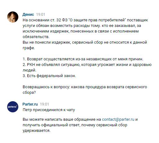 Общение с представителем «Партер-ру» во «Вконтакте» результата не принесло. Меня отправили писать письмо на почту, чтобы дать официальное объяснение, почему сервисный сбор вернуть не получится