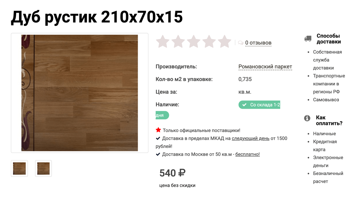 Цена на паркет стартует с 540<span class=ruble>Р</span>