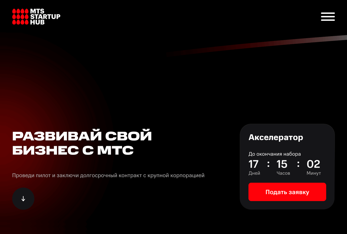 Сайт акселератора МТС. Источник: startup.mts.ru