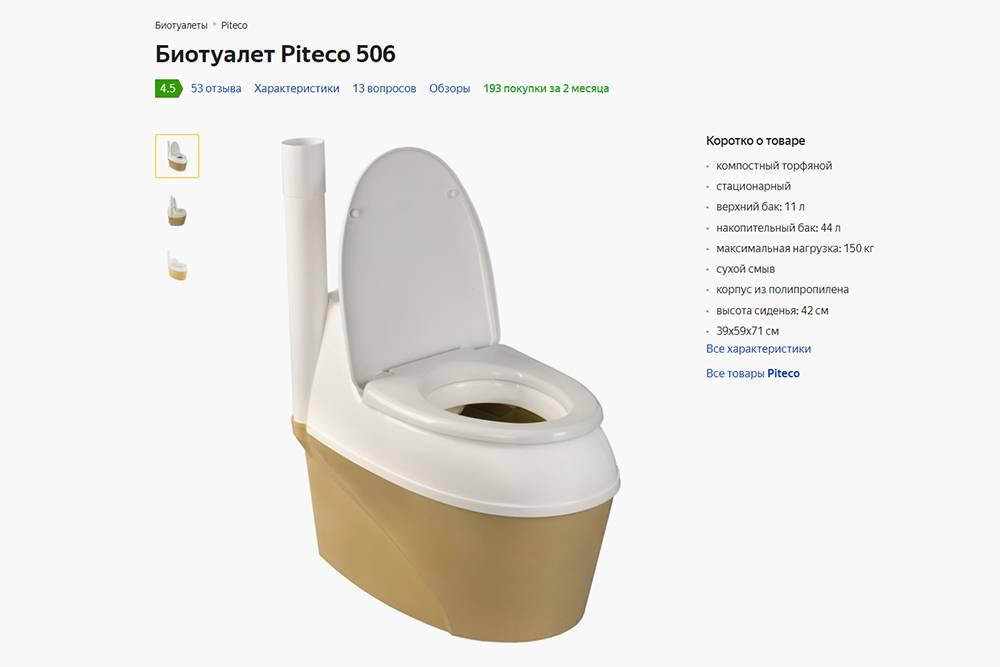 Торфяной туалет стоит 6000<span class=ruble>Р</span>, а еще придется делать вентиляцию, чтобы в помещении не пахло. Источник:&nbsp;market.yandex.ru