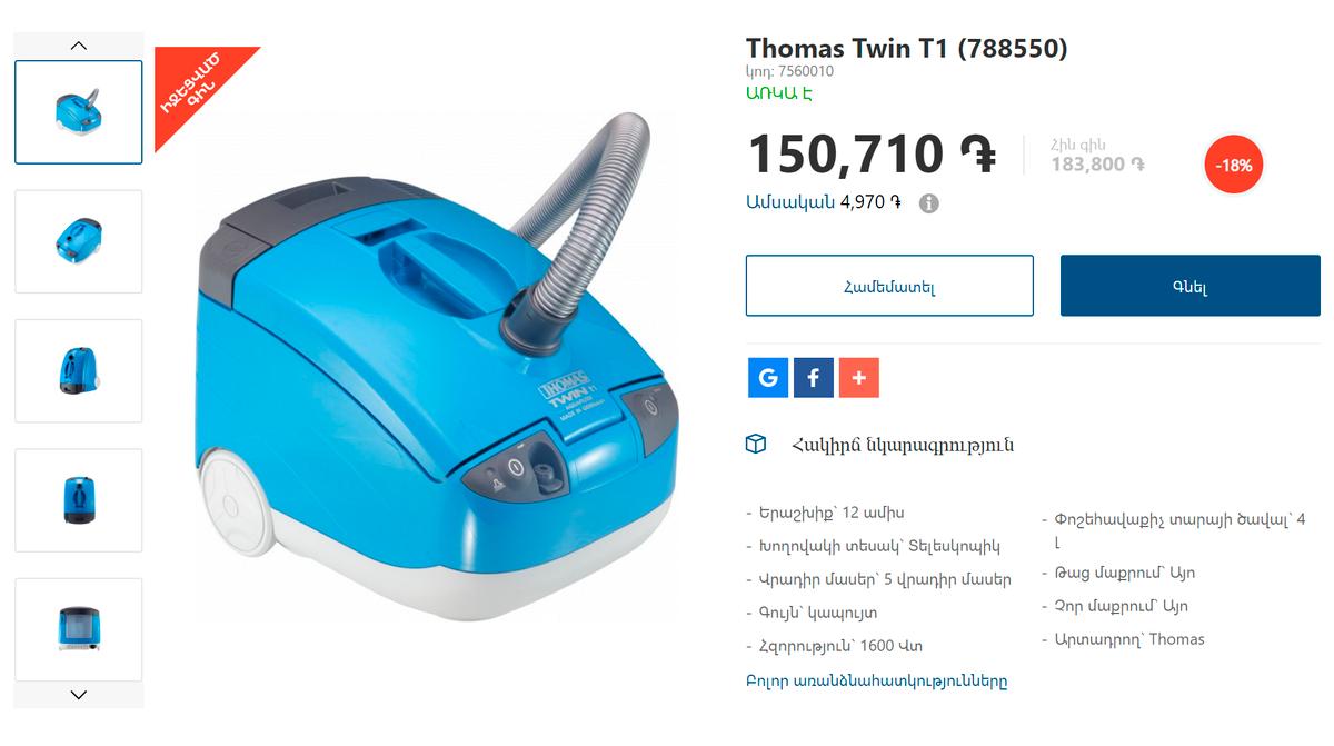 Пылесос в армянском интернет-магазине на момент написания статьи стоил 21 500<span class=ruble>Р</span>