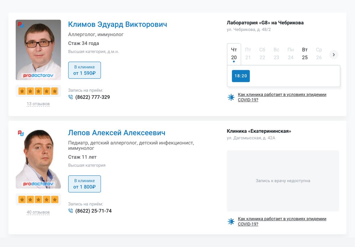 Стоимость консультаций узкого специалиста в Сочи на сайте «Продокторов»