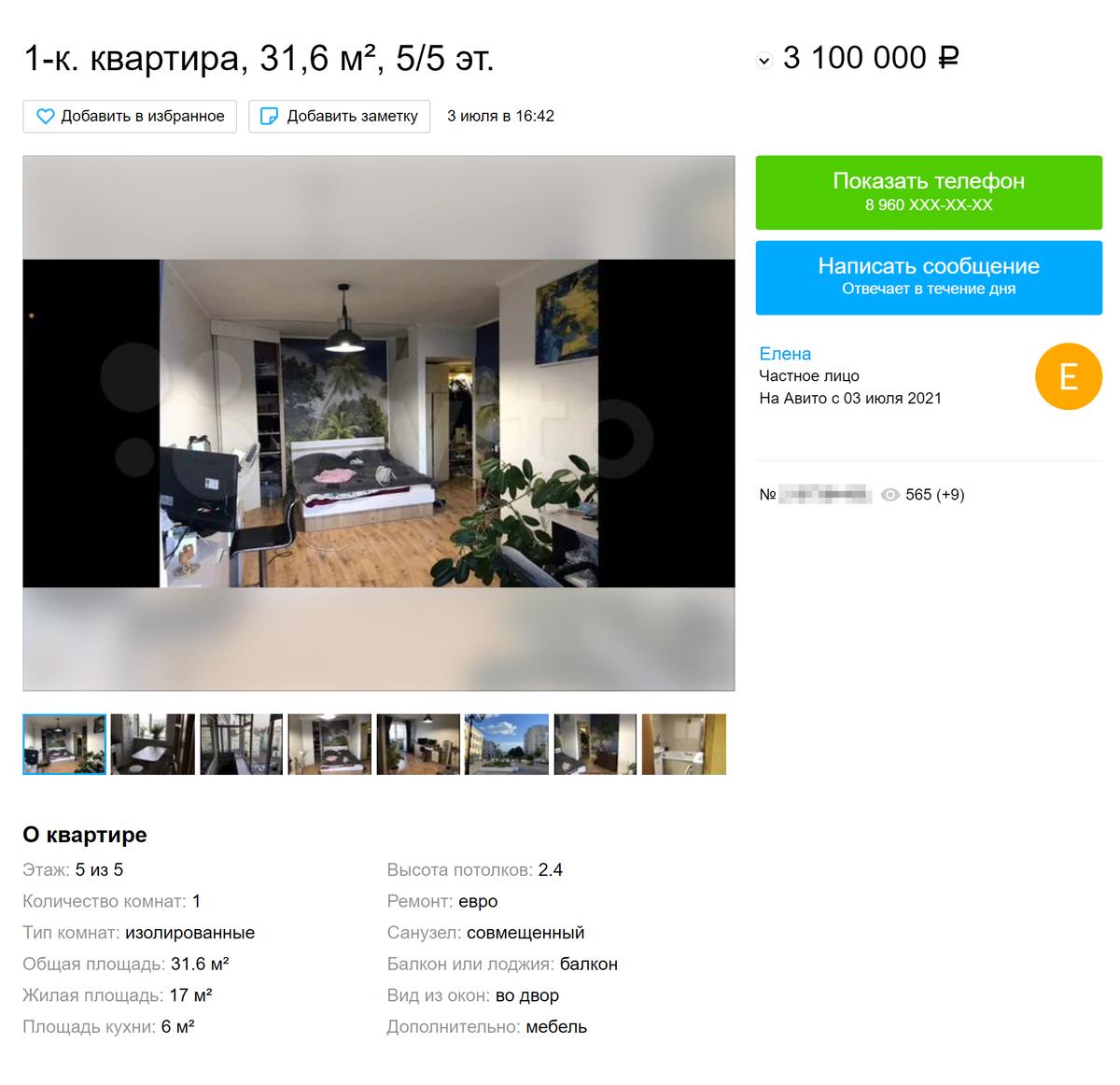 Однушка в центре города — 3,1млн рублей. Это хрущевка, но в квартире хороший ремонт