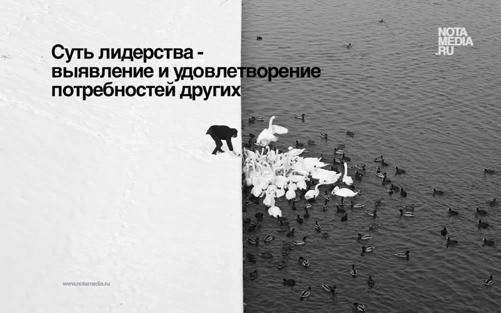 Меня вдохновила презентация Сергея Оселедько, где он пересказывал книгу «Служение — истиннаясущность лидерства». Понравилось, как резонируют текст и картинка, особенно этот слайд, гдекормят лебедей. Это до сих пор мой эталон и учебник по визуальным метафорам