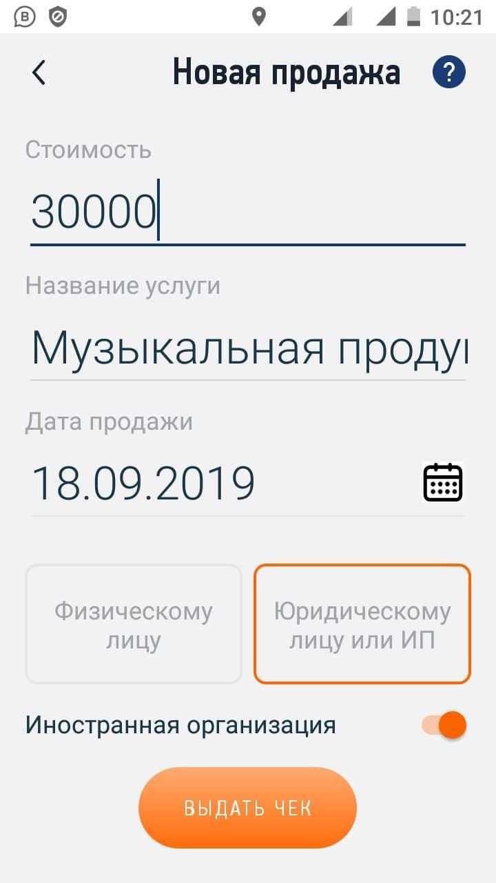 Оформление чека в приложении «Мой налог»