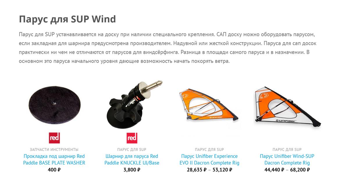 Полноценные паруса и крепления дляних стоят значительно дороже. Источник: doskasveslom.ru