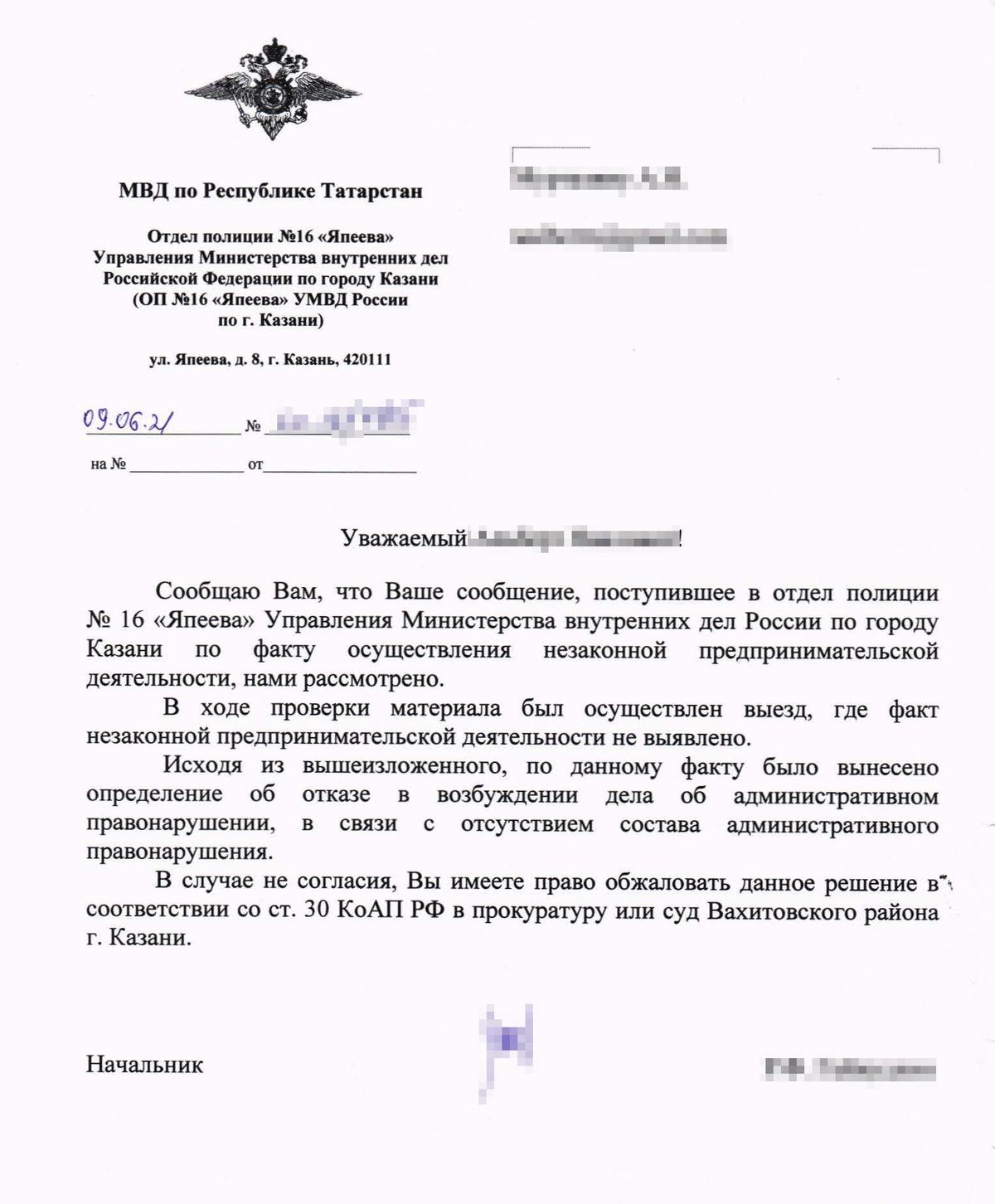 Письмо от отдела полиции № 16 УМВД России по городу Казани: нет состава административного правонарушения — нет дела