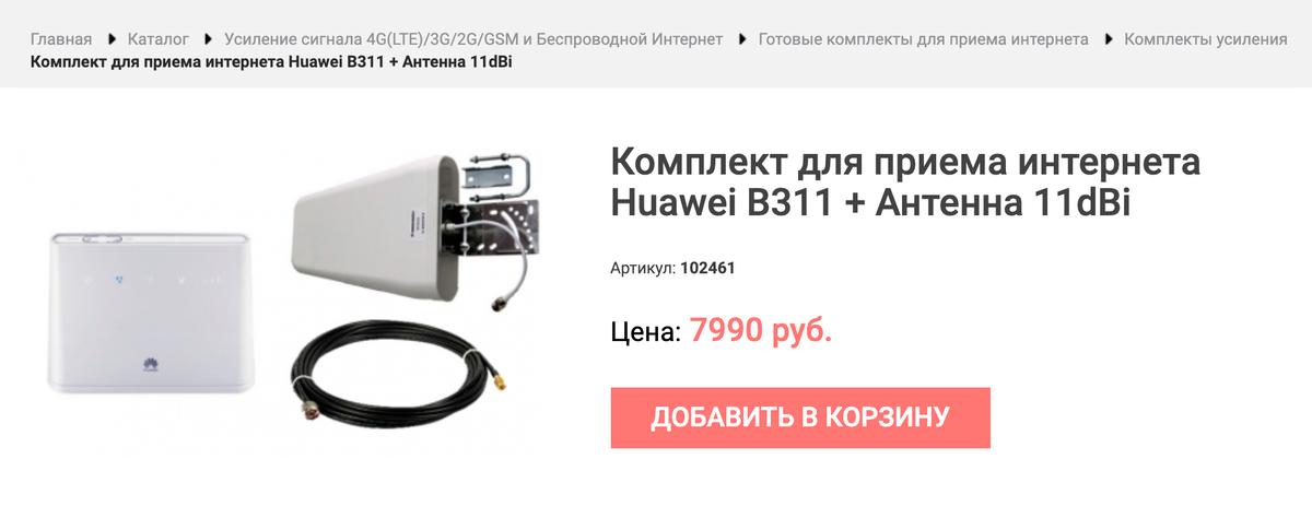 В интернет-магазинах продаются уже готовые наборы дляусиления сигнала на даче. Источник: «Радист»
