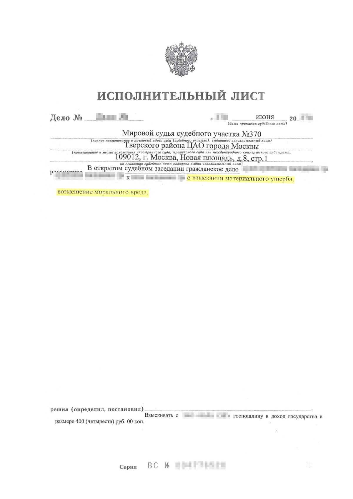 Исполнительный лист о взыскании материального ущерба, возмещении морального вреда