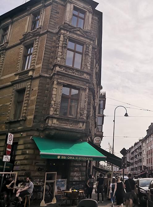 Вид на улицу Zülpicher Strasse, слева — бар Bei Oma Kleinmann