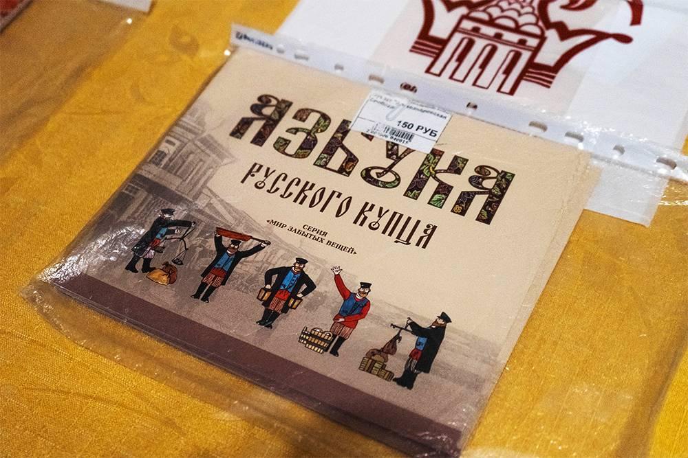 Я купила на память «Азбуку русского купца». В ней рассказывают о бирюльках, весах и прочих торговых экспонатах слободы