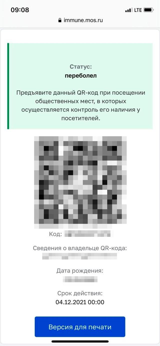 Так выглядит код переболевшего, действительный в течение 180 дней после болезни