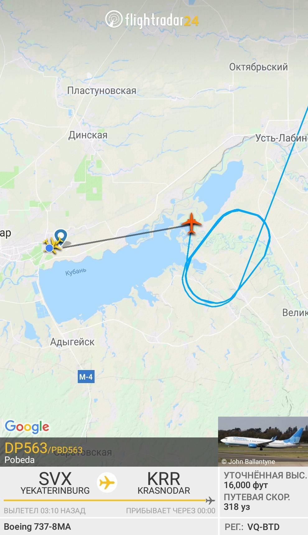 Скриншот приложения «Флайтрадар»: мой самолет кружит над Краснодаром