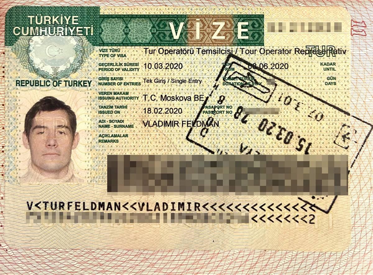 Моя рабочая виза