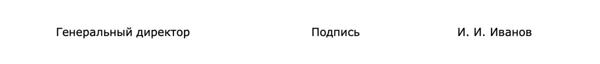 На фирменном бланке не указывают название компании в подписи