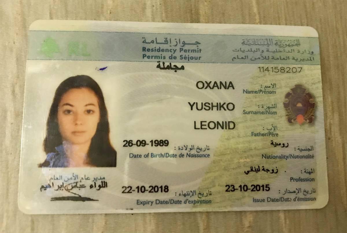 Мое разрешение на пребывание в Ливане — икаме. В строке «профессия» написано «жена ливанца»
