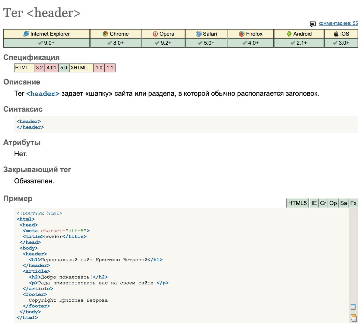 Если выбрать конкретный тег — здесь <header>, — учебник покажет, зачем он вообще нужен, в каких браузерах работает и как его применять