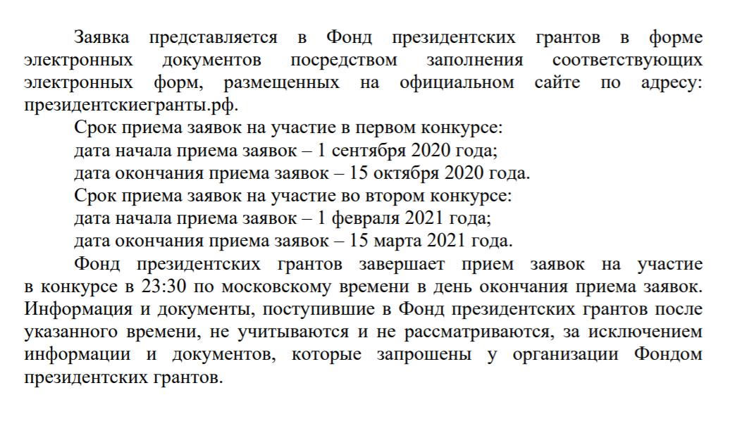 Сроки подачи заявок на президентский грант в2021году