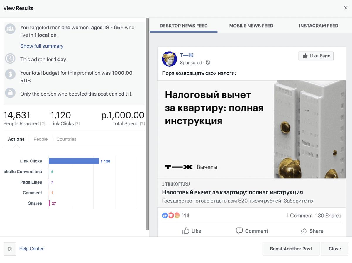 Настройки рекламного продвижения поста про налоговый вычет на странице Т—Ж в Фейсбуке