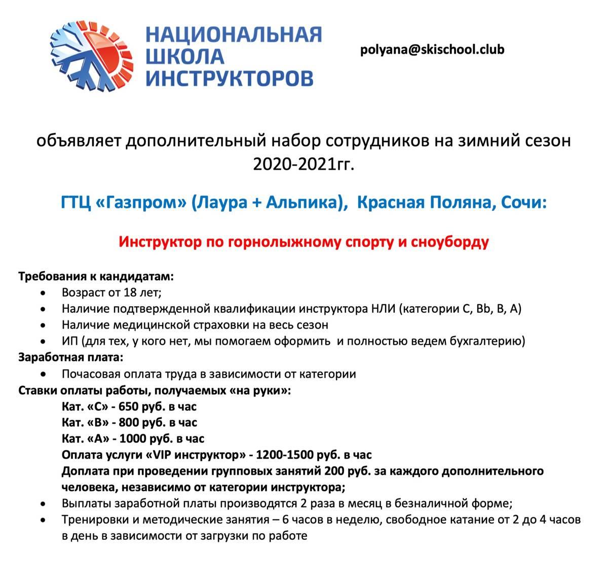 В этой школе инструктору платят 650—1000<span class=ruble>Р</span> в час. Вакансия с сайта Национальной лиги инструкторов