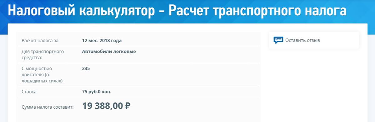 Транспортный налог на Вольво&nbsp;XC90 235&nbsp;л.&nbsp;с. для&nbsp;Москвы в 2018&nbsp;году — примерно 19&nbsp;000<span class=ruble>Р</span>